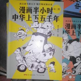 漫画半小时中华上下五千年(《半小时漫画帝王史》作者全新力作!笑着笑着,考点就懂了,看着看着,历史就通了。)第三册