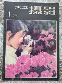 大众摄影1979年第1期 复刊号