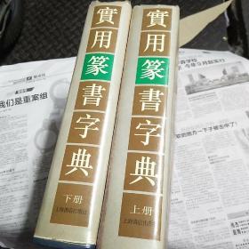 实用篆书字典
