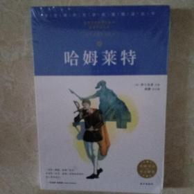 学生课外文学名著精读丛书-哈姆莱特