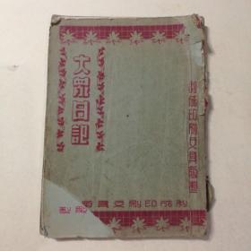 民国日记本(大众日记)——利成印刷文具厂制