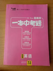 一本中考题:中考英语(2020版)