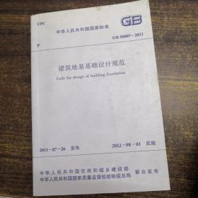 中华人民共和国国家标准GB50007-2011 建筑地基基础设计规范