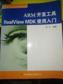 ARM开发工具RealView MDK使用入门
