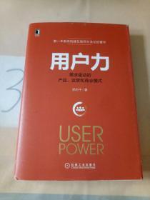 用户力:需求驱动的产品、运营和商业模式(签赠本)