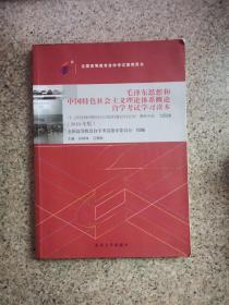 自考教材12656 毛泽东思想和中国特色社会主义理论体系概论自学考试学习读本(2018年版)