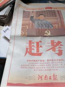 2021.7月2日河南日报