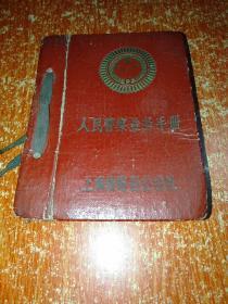 人民警察业务手册