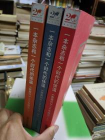 一本杂志和一个时代的体温:《新周刊》二十年精选(全三册)