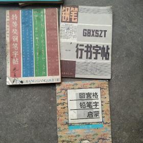 回宫格铅笔字启蒙,钢笔行书字帖,特等奖钢笔字帖,如图3本合售