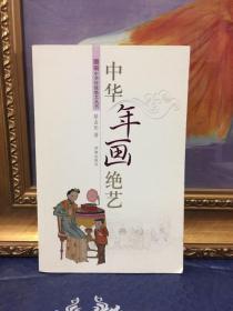 中华年画绝艺