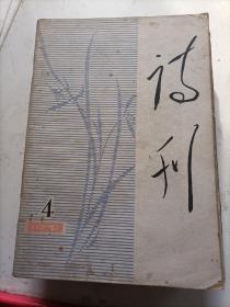 诗刋1979/04