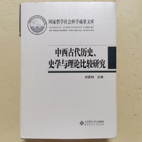 中西古代历史、史学与理论比较研究