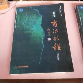 毛笔书法教程(第2版)