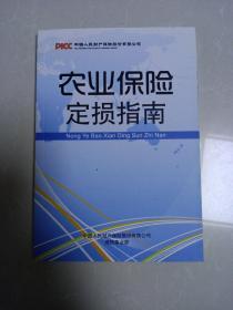中国人保  农业保险定损指南