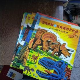恐龙大陆1 勇敢的三角龙-出发前夜+恐龙大陆2三角龙与大翼龙 智斗空中霸主+恐龙大陆 3 三角龙与暴龙 横渡险川+恐龙大陆 4 三角龙与暴龙 巨敌现身+恐龙大陆 5 三角龙与大海龟海岸历险+恐龙大陆 6 三角龙来到侏罗纪 误入奇异世界+恐龙大陆7:三角龙的大决战【7本合售】实物拍图 现货