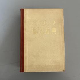 蒙汉辞典 精装 1976年一版一印