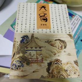 天香  王安忆签名日期