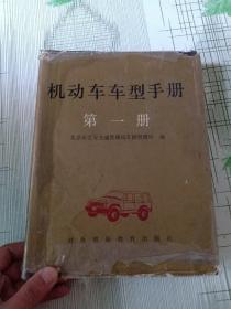 机动车车型手册 第一册 (品不好)详情看图