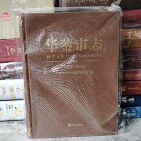 华莹市志1992-2005