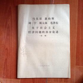 马克思恩格斯列宁斯大林毛泽东关于社会主义经济问题的部分论述(初稿)