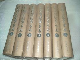 民国史纪事本末(1-7册全)