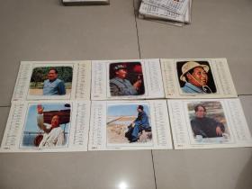 1993年月历卡片 毛主席头像(彩色6张双面全)