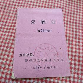 菜农证(邯郸市)