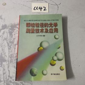 颗粒粒径的光学测量技术及应用