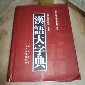 汉语大字典(第二版缩印本)(上册