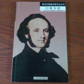 罗沃尔特音乐家传记丛书:门德尔松