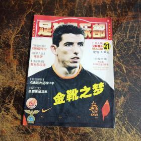 足球俱乐部2003年11月A版21期【无海报】