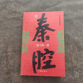 秦腔(贾平凹 签赠本)