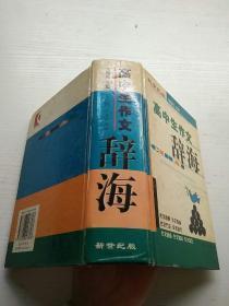 高中生作文辞海:新世纪版