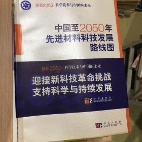 创新2050:科学技术与中国的未来(15本),外加一本巜中国2050低碳发展之路》共16本
