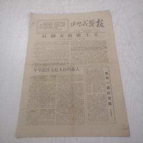文革报纸 :山城战报1967年,第13期