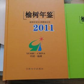 榆树年鉴2011