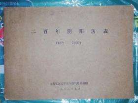 二百年阴阳历表