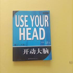 开动大脑 上书口有点水印