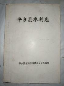 平乡县水利志(送审稿)
