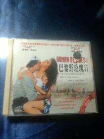 VCD电影—巴黎野玫瑰(2)(2谍)
