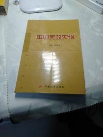 中国宪政史纲