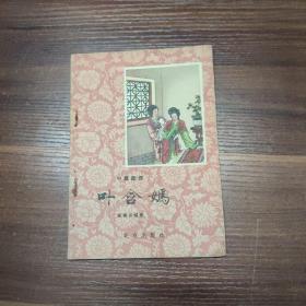 中篇说部:叶含嫣-58年一版一印