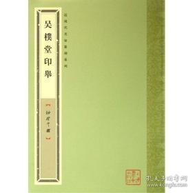 袖珍印馆·近现代名家篆刻系列:吴朴堂印举