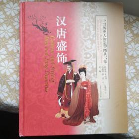 中国历史人物造型图典书系:汉唐盛饰