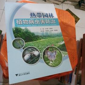 热带园林植物病虫害防治