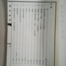 楚氏族谱  (属山东省潍坊市 石崕子村)两本全
