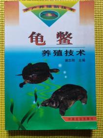 龟鳖养殖技术——水产养殖新技术