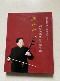 欢乐的宁夏川作品系列 马永山胡琴演奏暨作品cd专辑