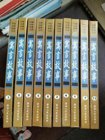 中国古典故事文库(寓言故事1---10册)精装
